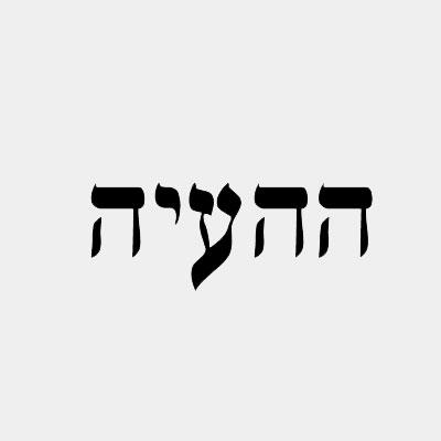 Angelo Haha'iyah Dal 16 al 21 Maggio