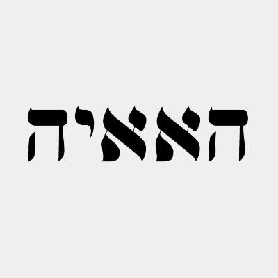Angelo Ha'a'iyah Dal 28 Lug al 2 Agosto