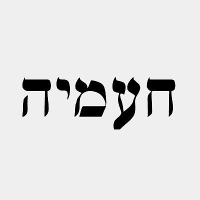 Angelo Ha'amiyah Dal 29 Sett al 3 Ottobre